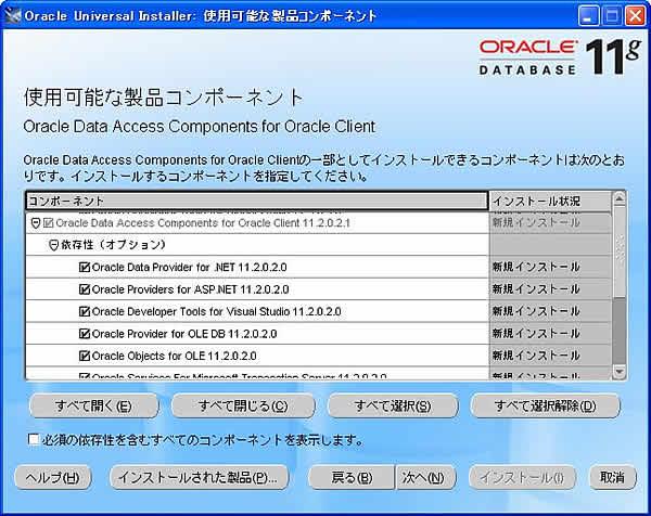 Odac Oracle